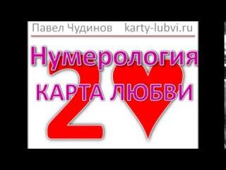 Карта любви Двойка черви. Даты рождения 29 декабря,  9 марта, 4 ноября, 25 апреля, 13 октября,