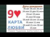Карта любви Девять черви. Даты рождения 30 августа,  28 сентября, 26 октября, 24 ноября, 22 декабря,