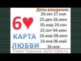 Карта любви Шесть черви. Даты рождения 29 октября,  27 ноября, 25 декабря, 26 июня, 5 марта,