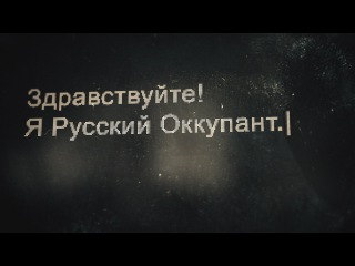 Я Русский Оккупант | I'm a Russian Occupant [ENG Subtitles]