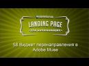 58 Виджет перенаправления в Adobe Muse 2015