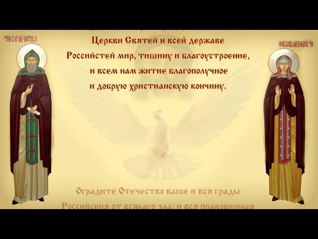 Молитва Петру и Февронии Муромским, покровителям семьи и брака