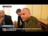 Дмитро Ярош про призначння іноземців в уряд
