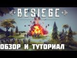 Туториал и обзор Besiege [Ракета из пушек и тостер-холокостер]