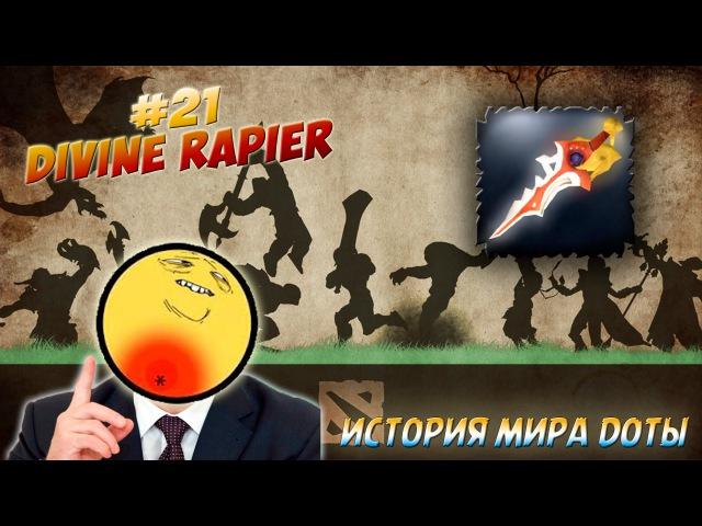 История Доты - 21 Divine Rapier