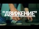 Короткометражный фильм Движение