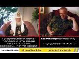 Патриарх пархатого патриархата