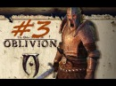 Oblivion-3-Пещера Окольный Путь