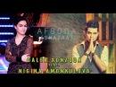 Daler Khonzoda feat Nigina Amonqullova -- Afsona (Skazka)