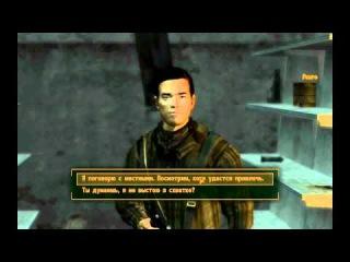 Fallout: New Vegas. Русский цикл. 4 серия - Разговоры и уговоры.