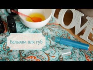 Бальзам для губ [Шпильки | Женский журнал]