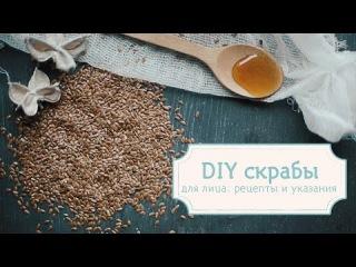 DIY натуральные и эффективные скрабы для лица [Шпильки | Женский журнал]