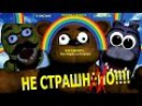 Как сделать Five Nights At Freddy's НЕ СТРАШНЫМ !!(How to Make Fnaf Not Scary) (Starly Version)