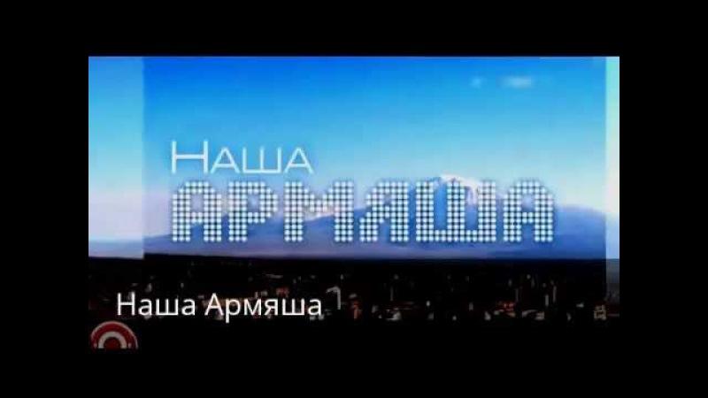 Comedy Club - Наша Армяша - USB - (www.kinoreal.net)