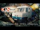 тест-драйв ТА-3760 Тарту