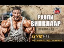 Рулли Винклаар Мотивация Roelly Winklaar Motivation