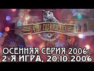 Что? Где? Когда? Осенняя серия 2006г., 2-я игра от 20.10.2006