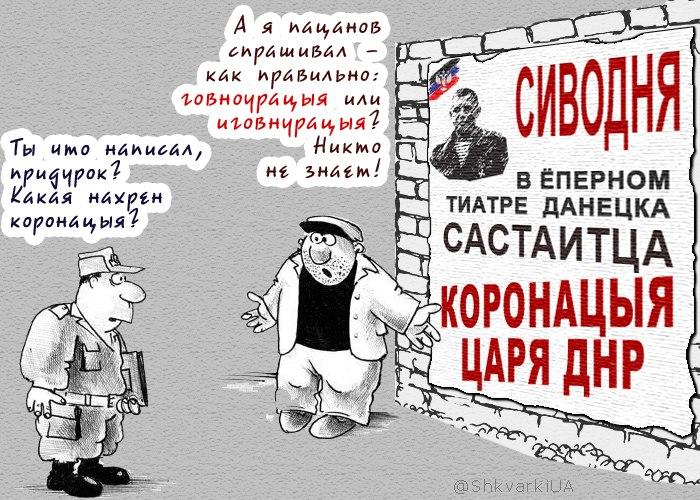 """В """"ДНР"""" хотят запретить украинский язык - Цензор.НЕТ 9714"""