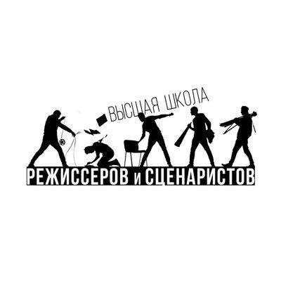 Высшая-Школа Режиссеров-И-Сценаристов