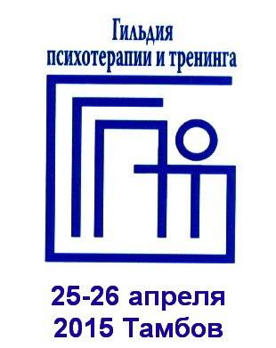 Афиша Тамбов Весенняя школа Гильдии психотерапии и тренинга