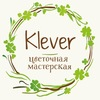 "ЦВЕТОЧНАЯ МАСТЕРСКАЯ ""KLEVER"""