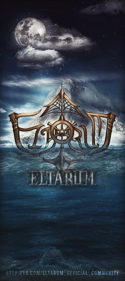 Группа Эльтарум
