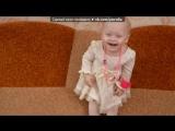 «Смысл моей жизн, мои детки.» под музыку детские песни - С Днём Рождения Меня))). Picrolla