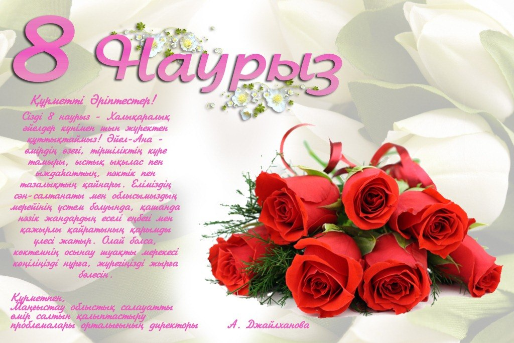 В марта казахском поздравление