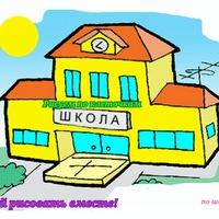 картинки о школе рисунки