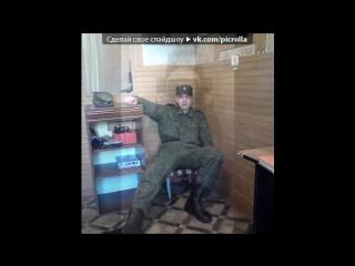 «армия» под музыку Армейские песни - В руках автомат... (из фильма «Мы из будущего»). Picrolla
