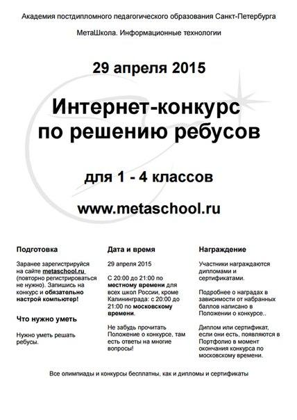 http://metaschool.ru/pub/konkurs/russian/konkurs-2015-04-29.php