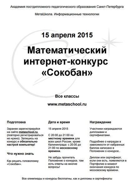 http://metaschool.ru/pub/konkurs/math/konkurs-2015-04-15.php