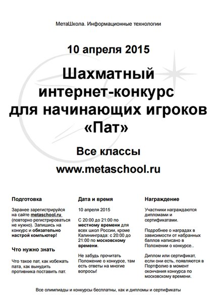 http://metaschool.ru/pub/konkurs/chess/konkurs-2015-04-10.php