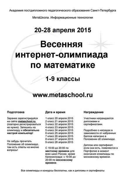 http://metaschool.ru/pub/olympiada/math/olympiada-po-matematike-2015-04.php