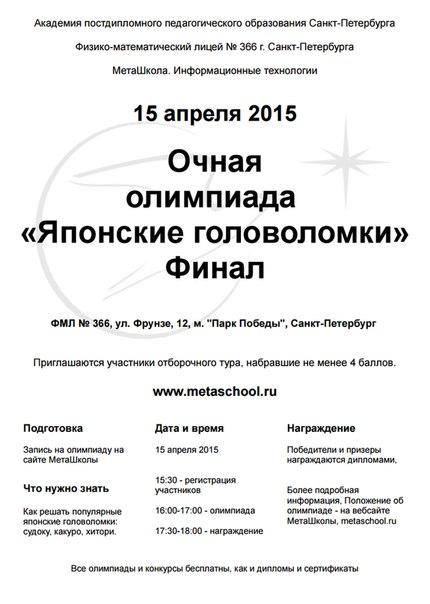 http://metaschool.ru/pub/olympiada/math/olympiada-po-matematike-2015-04-15.php