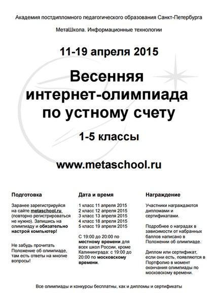 http://metaschool.ru/pub/olympiada/math/olympiada-po-ustnomu-schetu-2015-04.php
