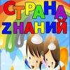 Детский развивающий центр СТРАНА ЗНАНИЙ