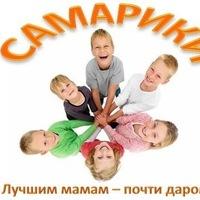 САМАРИКИ-NEW