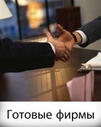 Фиктивный директор для регистрации ооо программа декларация 3 ндфл 2019 ифнс
