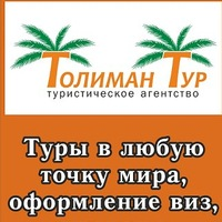 """Турагентство """"Толиман Тур"""" - Набережные Челны"""