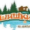 База отдыха Шишки на Лампушке |аренда коттеджа