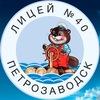 Лицей №40 г.Петрозаводск