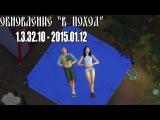 Sims 4 Обновление  в поход 1.3.32.10 - 2015.01.12