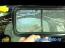 Установка защитной сетки воздуховода Largus, Logan, Duster, Sandero