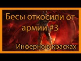 HOMM 5 - Инферно в красках #3 - Бесы откосили от армии