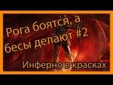 HOMM 5 - Инферно в красках #2 - Рога боятся, а бесы делают