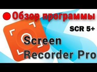Запись видео с экрана Андроид . Какой программой записать видео с экрана Android?