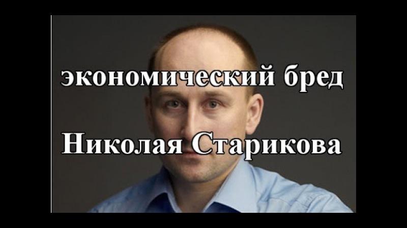 Экономический бред Николая Старикова