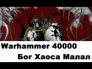 Warhammer 40000 Малал