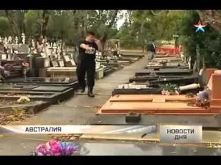Могилы русских солдат осквернили в Австралии